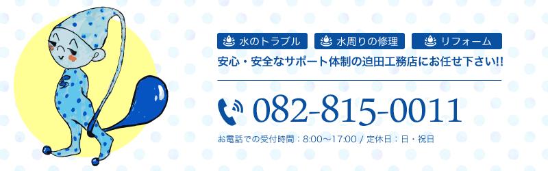 お電話でのお問い合わせは082-815-0011