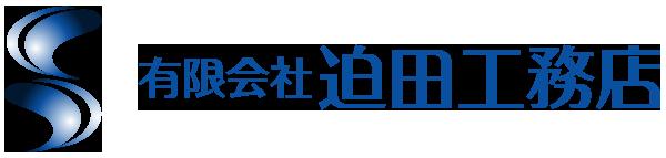 広島市安佐北区の水道工事、修理、リフォームは有限会社迫田工務店にお任せ下さい!!