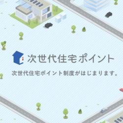 リフォームをお考えなら今がチャンス!次世代住宅ポイントのご紹介!